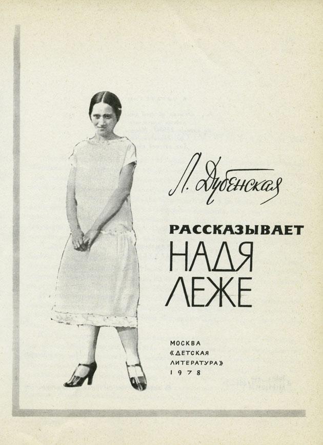 1978 Mémoires Nadia Léger Coll BN